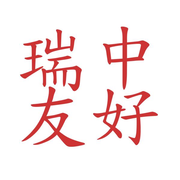 logo Freundschaft mit china bern